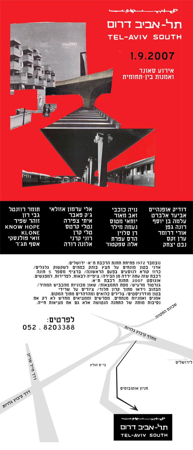 Tel_aviv_darom_mail